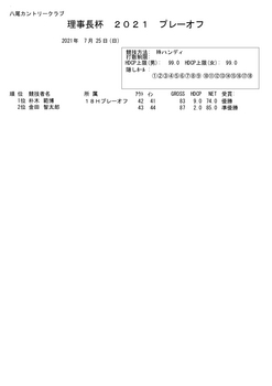 プレーオフ_page-0001.jpg