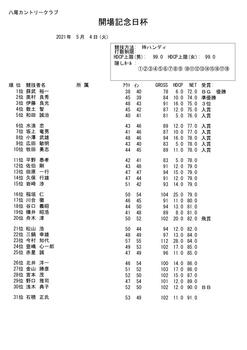 開場記念日杯_page-0001.jpg